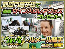 【うまスタ】凱旋門賞を予想してルメール騎手直筆サイン入りレアグッズGET!
