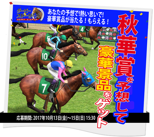 武豊騎手など有名騎手のサイン入り限定グッズが当たる、「ダビスト秋華賞チャレンジ」を開始