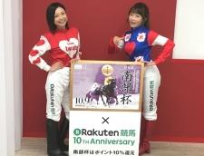 「第30回南部杯×Rakuten競馬10周年記念ノート」を5名様に!