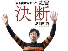 島田明宏氏の『誰も書かなかった武豊 決断』を5名様に!