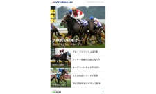 「LINE」でnetkeibaニュースの配信スタート! 友だち追加でスタンププレゼント!(11/15まで)