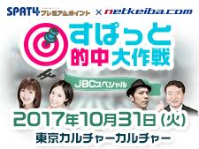 キャプテン渡辺・天童なこら出演!JBC公開イベントに計120名様ご招待(10/25まで)
