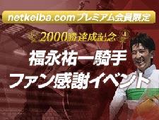 福永騎手のファンイベント開催!netkeibaユーザー100名様をご招待