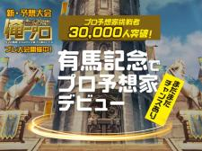 【俺プロ】1000万円払戻の大万馬券キングあらわる!有馬記念チャレンジいよいよラスト!