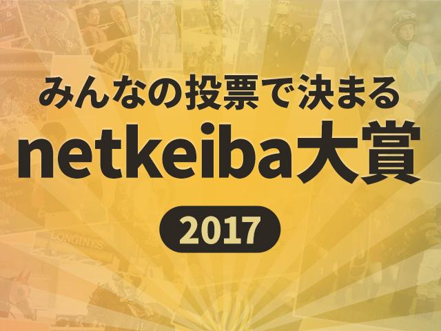 みんなの投票で決まるnetkeiba大賞を実施中