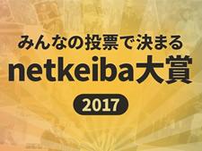 みんなが選んだ年度代表馬は!? 「2017年netkeiba大賞」が決定!