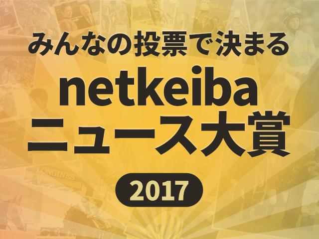 2017年netkeibaニュース大賞が決定!