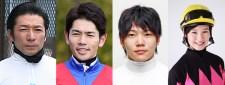 藤田菜七子騎手など関東の騎手4名も参加する「競馬騎手パーティー」の参加者募集