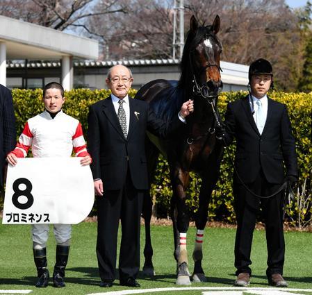 3R、メイクデビュー中山を制したプロミネンスと武藤雅騎手