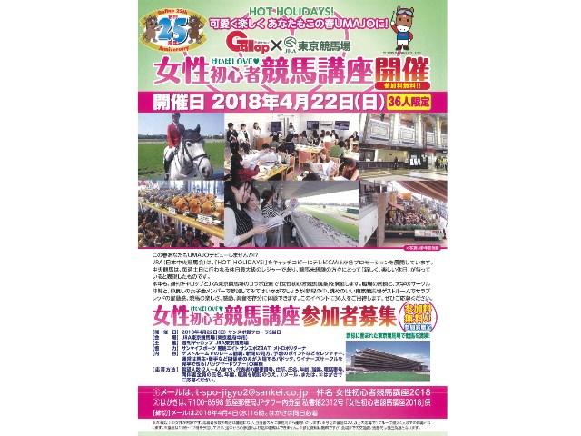 女性初心者向け競馬講座を今年も開催!