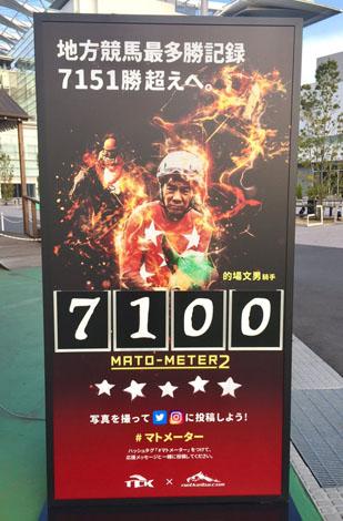 """大井競馬場内に設置されている""""マトメーター""""も7100勝に"""