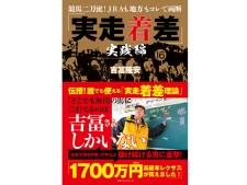 【プレゼント】予想士・吉冨隆安著『「実走着差」実践編』を3名様に!