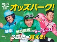 【プレゼント】オッズパーク新CM発表記念ザキヤマさんTシャツとQUOカードをプレゼント!