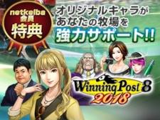 【netkeiba特典】ウイポ8集大成「Winning Post 8 2018」が発売!netkeibaとのコラボ実施!