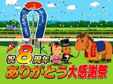 【祝・8周年】『うまいるスタジアム』大感謝祭開催中!