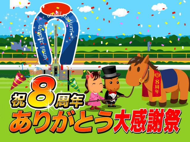 新規登録で「サイン入り名馬写真パネル」をGETしよう!