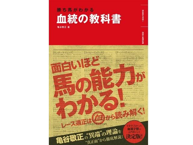 亀谷敬正氏の『勝ち馬がわかる 血統の教科書』