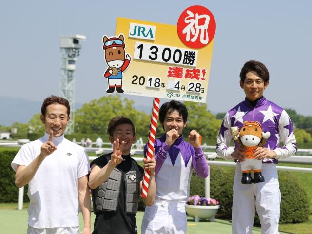 幸英明騎手がJRA通算1300勝達成 | 競馬ニュース - netkeiba.com