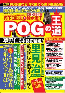 【プレゼント】丹下日出夫氏の新刊『POGの王道 2018-2019年版』を10名様に!