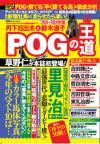 丹下日出夫氏の新刊『POGの王道 2018-2019年版』を10名様にプレゼント