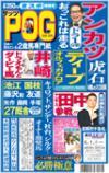 【東京スポーツ】今年もやります「ザッツPOG」10日発売