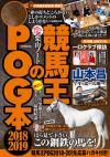 5月18日に公開ドラフト会議を開催する『競馬王』からPOG本のプレゼント