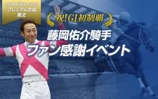 【受付終了】藤岡佑介騎手のGI優勝記念イベントに100名様をご招待!