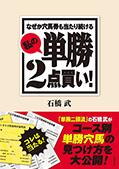【プレゼント】石橋武著『なぜか穴馬券も当たり続ける 私の単勝2点買い』を3名様に!