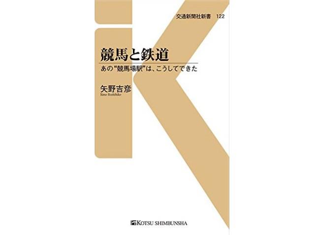矢野吉彦氏の『競馬と鉄道』を5名様にプレゼント