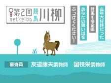 「第2回netkeiba競馬川柳」を開催 競馬への思いを川柳でぶつけてください!