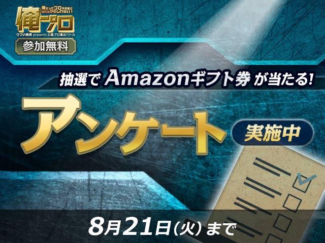 予想大会に関するアンケートに答えてAmazonギフト券をGET!