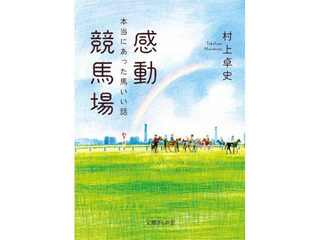 『感動競馬場 本当にあった馬いい話』が文庫化