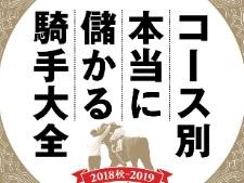 【プレゼント】騎手馬券本の新定番!『コース別 本当に儲かる騎手大全2018秋-2019』を3名様に!