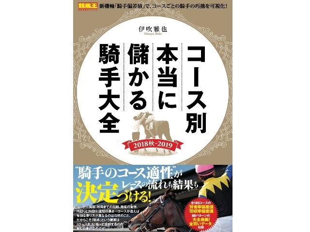 『コース別 本当に儲かる騎手大全2018秋-2019』が本日発売