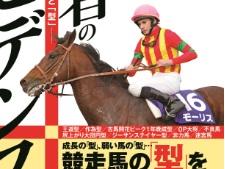 【プレゼント】孤高の作家・本島修司氏の最新刊『競馬 勝者のエビデンス』を3名様に!