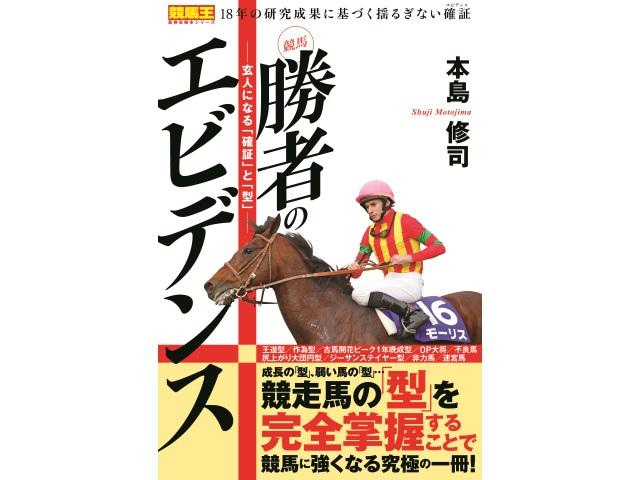 『競馬 勝者のエビデンス』が発売