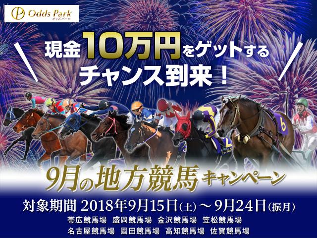現金10万円があたるキャンペーンを開催