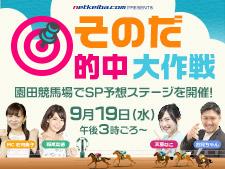 【緊急決定】9月19日(水)に園田競馬場で天童なこ×稲富菜穂ら出演のSP予想ステージを開催!
