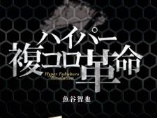 【プレゼント】競馬王馬券攻略本シリーズ『ハイパー複コロ革命』を3名様に!