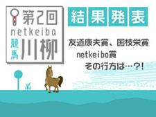 「第2回netkeiba競馬川柳」 友道康夫賞や国枝栄賞など各賞を発表