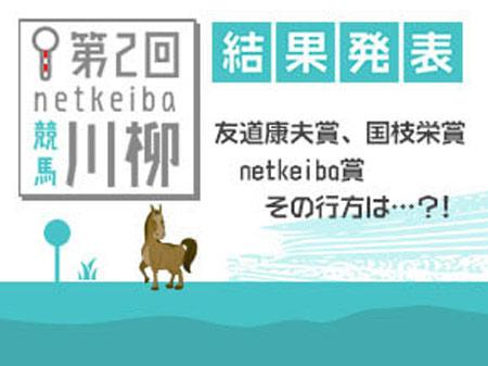 第2回netkeiba競馬川柳、各賞の発表です!