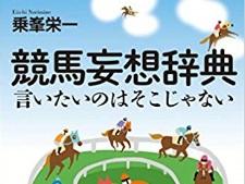 【プレゼント】乗峯栄一氏の『競馬妄想辞典 言いたいのはそこじゃない』を5名様に!