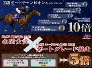 【SPAT4】鎌倉記念(川崎)はポイント最大14倍!