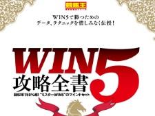 【プレゼント】伊吹雅也氏の『WIN5攻略全書』を3名様に!