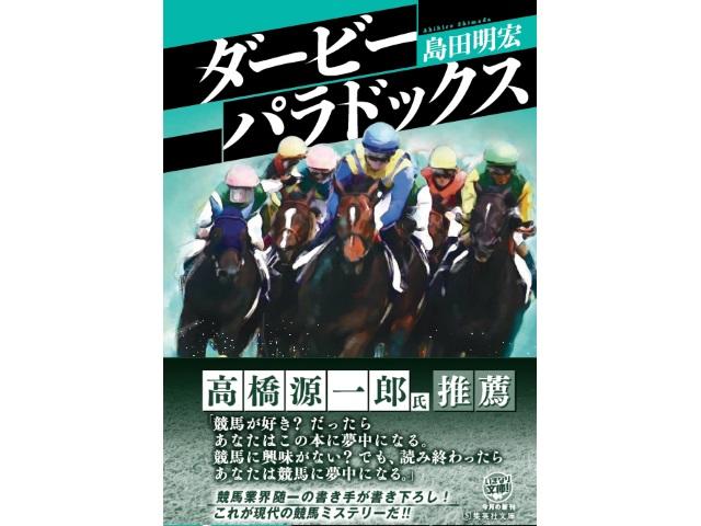 「熱視点」でおなじみの島田明宏氏の競馬ミステリー『ダービーパラドックス』が刊行