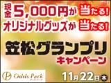 【オッズパーク】笠松グランプリキャンペーンで現金を30名様にプレゼント!