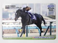 【プレゼント】競馬ゲームに関するアンケートに答えてキタサンブラックQUOカードをGET!