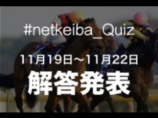 【択一】アルカセットのJCについて間違っているのは……? #netkeiba_Quiz 解答発表!【11月19日-11月22日】