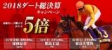 【SPAT4】勝島王冠(大井)はポイント最大5倍!