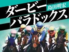 【プレゼント】島田明宏氏の競馬ミステリー『ダービーパラドックス』を5名様に!